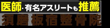 須磨区で整体なら「須磨板宿整骨院」 ロゴ