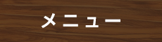 須磨区で整体なら「須磨板宿整骨院」 メニュー